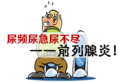 苏州好的前列腺医院阐述前列腺炎会对患者造成哪些影响?