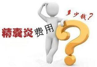 苏州男科医院治疗精囊炎要花多少钱?