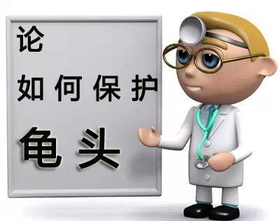 苏州治疗包皮龟头炎