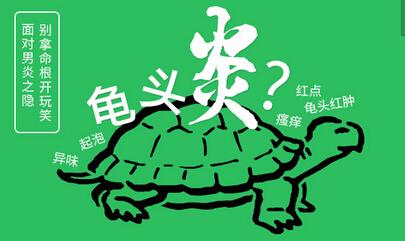 苏州哪家医院治疗龟头炎