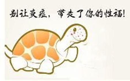 如何治了龟头炎
