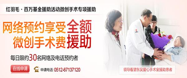 苏州东吴中西医结合医院