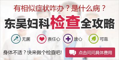 苏州东吴中西医结合医院子宫肌瘤