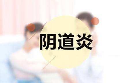 苏州正规妇科医院排名_如何避免患阴道炎
