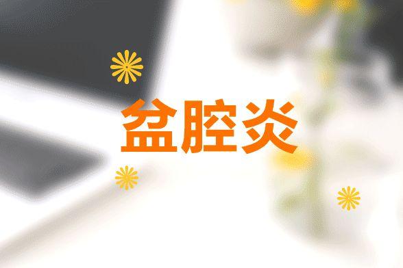 苏州治疗妇科炎症医院_盆腔炎怎么治疗
