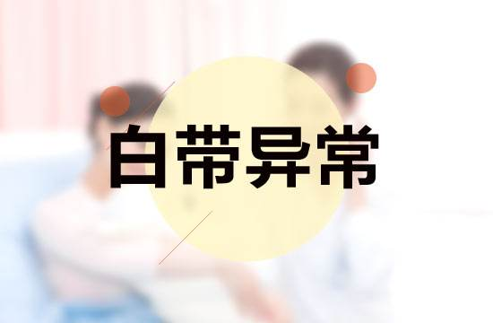 苏州治妇科病的好医院_白带异常怎么造成的