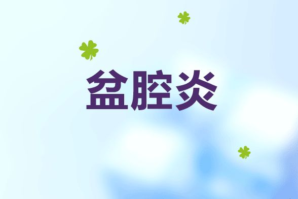 苏州妇科医院排行榜_盆腔炎有哪些症状