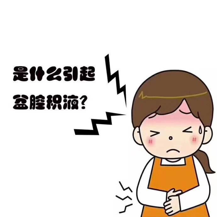 苏州治疗妇科医院_有盆腔积液就是盆腔炎吗