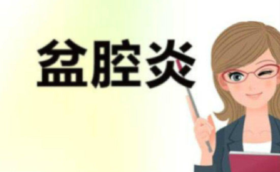 苏州妇科炎症看哪个医院_盆腔炎的症状有哪些