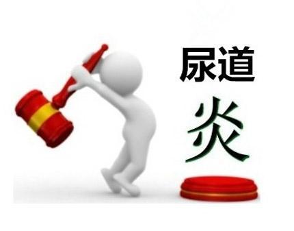 苏州妇科炎症看哪个医院_女性如何预防尿道炎