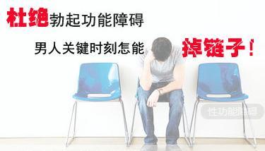 苏州治疗性功能障碍